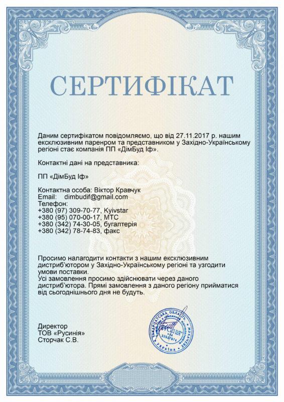 ЗБК Русинія